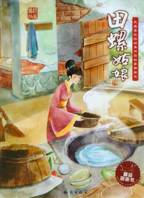 Chinese Classics and Folktale Series | Chinese Books